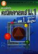 บฝ.คณิตศาสตร์ ม.1 ล.1 (รายวิชาพื้นฐาน)