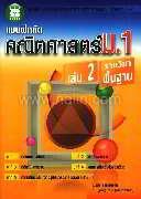 บฝ.คณิตศาสตร์ ม.1 ล.2 (รายวิชาพื้นฐาน)