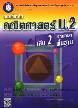 บฝ.คณิตศาสตร์ ม.2 ล.2 (รายวิชาพื้นฐาน)