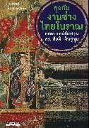 คุยกับงานช่างไทยโบราณ