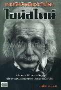 แกะรหัสอัจฉริยะสะท้านโลก ไอน์สไตน์ K