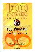 รู้ทัน 100 ภัยยุคใหม่ ที่คนไทยไม่รู้ไม่ได้