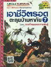 เอาชีวิตรอดตะลุยป่ามหาภัย 7 ตอน กองทัพแม