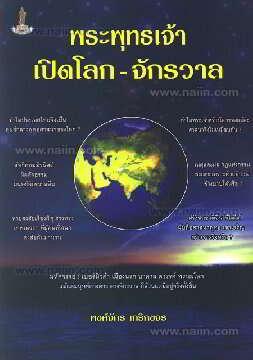 พระพุทธเจ้า เปิดโลก-จักรวาล