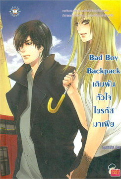 Bad Boy Backpack : เดิมพันหัวใจไขรหัสมาเฟีย