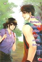 Bad Boy Backpack : ถอดรหัสเปลี่ยนหัวใจมาเฟียตัวร้าย