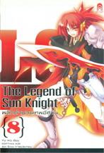 The Legend of Sun Knight พลิกตำนานเทพอัศวิน 8