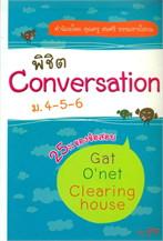 พิชิต Conversation ม.4-5-6