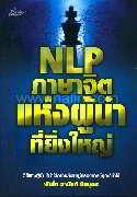 NLP ภาษาจิตแห่งผู้นำที่ยิ่งใหญ่