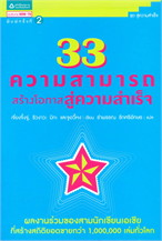 33 ความสามารถสร้างโอกาสสู่ความสำเร็จ