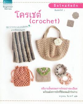 มือใหม่หัดถักโครเชต์ (crochet)