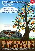 ศิลปะการสื่อสารและสร้างสัมพันธ์1 (ใหม่)