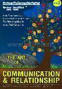 ศิลปะการสื่อสารและสร้างสัมพันธ์2 (ใหม่)