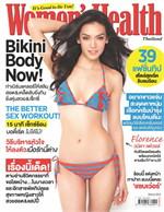 Women's Health - ฉ. มีนาคม 2555