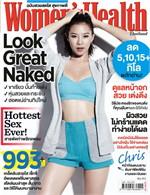 Women's Health - ฉ. พฤษภาคม 2555