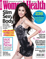 Women's Health - ฉ. ตุลาคม 2555