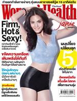 Women's Health - ฉ. พฤศจิกายน 2555