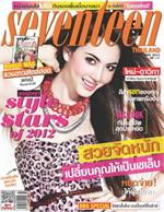 seventeen - ฉ. พฤษภาคม 2555