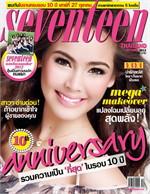 seventeen - ฉ. ตุลาคม 2555