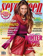 seventeen - ฉ. พฤศจิกายน 2555