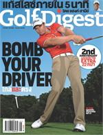 Golf Digest - ฉ. มีนาคม 2555