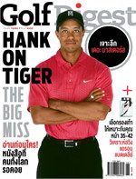 Golf Digest - ฉ. เมษายน 2555