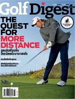 Golf Digest - ฉ. ตุลาคม 2555