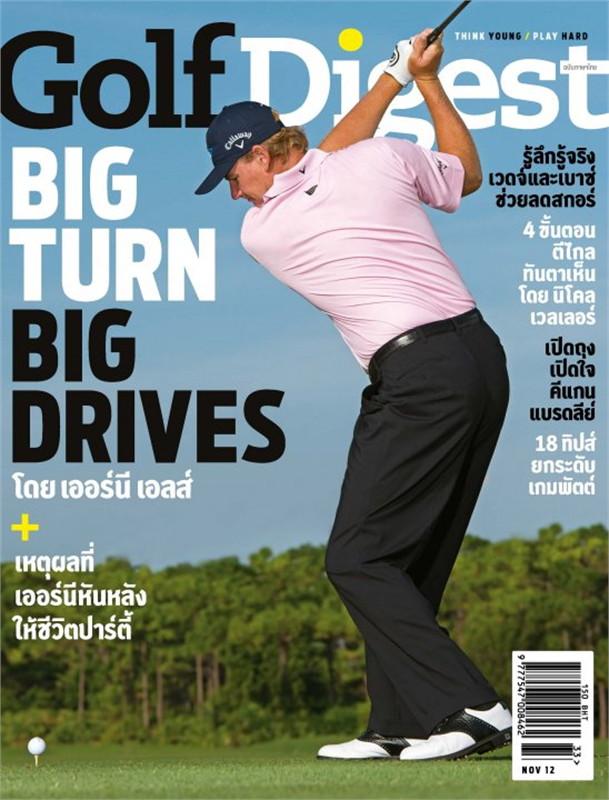 Golf Digest - ฉ. พฤศจิกายน 2555