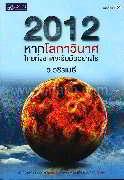 2012 หากโลกาวินาศ ไทยทั้งชาติจะรับมืออย่างไร
