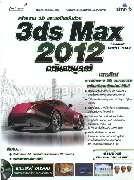 3Ds Max 2012 ฉบับสมบูรณ์