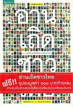 อ่านเถิดชาวไทย