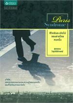 Paris Syndrom ชีวิตอันระเหิดไปของชายฯ