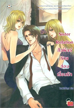 Sister Relation สัมพันธ์ร้ายซ่อนเงื่อนรัก
