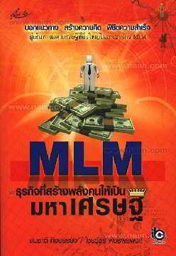 MLM ธุรกิจที่สร้างพลังคนให้เป็นมหาเศรษฐี