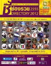 SMEs ชี้ช่องรวย 2555 (Directory 2012)