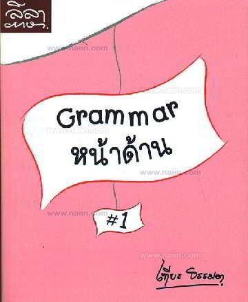 Grammar หน้าด้าน 1