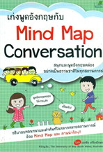 เก่งพูดอังกฤษกับ Mind Map Conversation