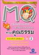 MQ อ่านเสริมความฉลาดทางคุณธรรม ล.2