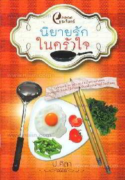 นิยายรักในครัวใจ