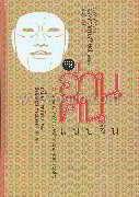 วิธีอ่านคนแบบจีน (แข็ง)