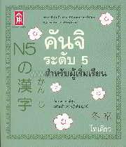 คันจิระดับ 5 สำหรับผู้เริ่มเรียน