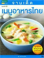 จานเด็ด : เมนูอาหารไทย