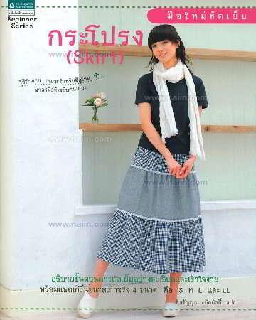 มือใหม่หัดเย็บกระโปรง (Skirt) + แพตเทิร์นขนาดเท่าจริง