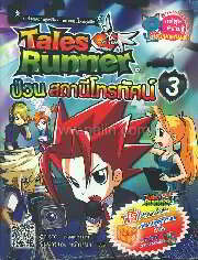 Tales Runner ป่วนสถานีโทรทัศน์ เล่ม 3