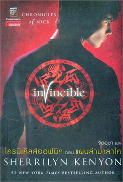 โครนิเคิลส์ออฟนิค ล.2 ตอนแผนล่ามาลาไค (invincible)