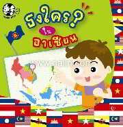 ธงใคร? ในอาเซียน