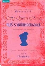 บันทึกราชนารี : แมรี่ ราชินีแห่งสกอตส์ ราชินีไร้แผ่นดิน