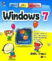 เรียน เล่น เป็นง่าย Windows 7