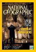 NATIONAL GEOGRAPHIC ฉ.130 (พ.ค.55)