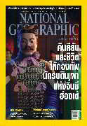 NATIONAL GEOGRAPHIC ฉ.131 (มิ.ย.55)